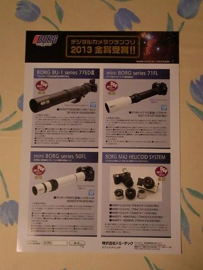 Borg201202