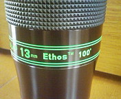 Ethos13mm、到着!